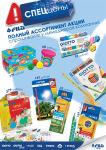 СПЕЦ-цены от FILA Group!
