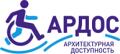 Архитектурная доступность (АРДОС)