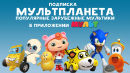 Российским детям подарили «Мультпланету»