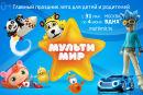 «Врумиз», «Дуда и Дада» и «Лига WatchCar» будут развлекать детей на фестивале «Мультимир»