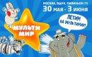 Световозвращатели ″МАМАСВЕТ″ на фестивале ″Мультимир″