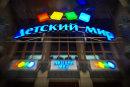 «Детский мир» нарастил чистую прибыль до 1,9 млрд рублей в I полугодии