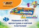 BIC® — яркие успехи в сегменте «Детское творчество»