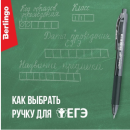 Идеальная ручка для ЕГЭ. Какая она?