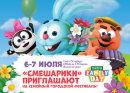 Группа Компаний «Рики» участвует в фестивале Metro Family Day