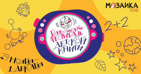 VI Всероссийский фестиваль детской книги