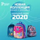 Подготовка к школьному сезону 2020: «Рельеф-Центр» обновил ассортимент рюкзаков и ранцев