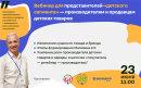 Вебинар «Магазин 4.0. Пошаговая инструкция для детского сегмента» с Борисом Агатовым