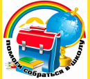 В Башкирии стартовала добрая акция «Помоги собраться в школу»