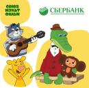 Сбербанк и «Союзмультфильм» создали совместное предприятие