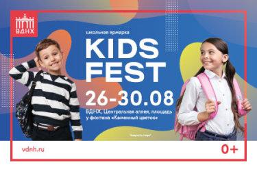 KIDS FEST и школьная ярмарка