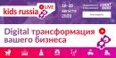 Торговые сети примут участие в онлайн-конференции Kids Russia LIVE