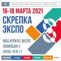 28 я Международная Мультитематическая выставка Скрепка Экспо