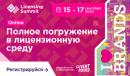 Licensing Summit ONLINE: три дня полного погружения в лицензионную среду в цифровом пространстве