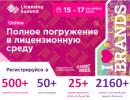 Деловая программа Licensing Summit ONLINE: Новые франшизы и тренды на рынке детских товаров