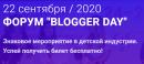Форум Blogger Day откроет онлайн деловую программу выставок «Мир детства» и «CJF – Детская мода»
