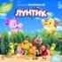 Новые серии «Лунтика» на КиноПоиск HD