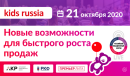 Вторая практическая онлайн-конференция «Kids Russia LIVE» пройдет в рамках Объединенного Российского Форума 21 октября