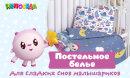 Вышла новая коллекция постельного белья «Малышарики» от производителя «НЕПОСЕДА»