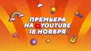 Новый сезон мультсериала «Смешарики» выйдет на YouTube 18 ноября