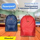 Silwerhof и «Детский мир» запустили новый конкурс