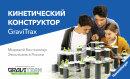 Кинетический конструктор GraviTrax теперь в России