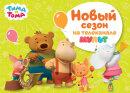 14 ноября состоится российская премьера второго сезона мультсериала «Тима и Тома»