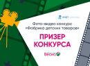 Компания «Весна» стала призёром конкурса «Фабрика детских товаров»