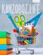 Самое время принять участие в журнале KANZOBOZ.LIFE