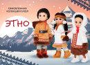 Что поможет познакомить детей с народами Севера?