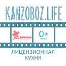 Лицензионная кухня в новом номере журнала KanzOboz.LIFE
