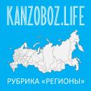 Региональный канцелярский бизнес в новом номере журнала KanzOboz.LIFE