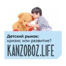 Детский рынок: оценки и прогнозы в новом номере журнала KanzOboz.LIFE