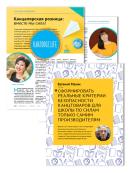 Журнал KanzOboz.LIFE: актуальные вопросы канцелярского рынка