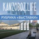 Новый номер журнала KanzOboz.LIFE: рубрика «Выставки»