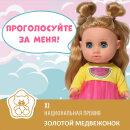 Кукла Малышка Соня фабрики «Весна» - номинант премии «Золотой медвежонок»