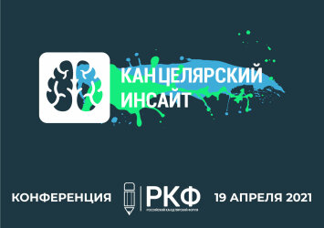 Конференция ″КАНЦЕЛЯРСКИЙ ИНСАЙТ″