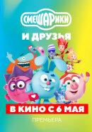 «Смешарики», «Фиксики» и другие мультсериалы выходят на большие экраны по всей Россииксики» и другие мультсериалы выходят на большие экраны по всей России