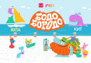 Новый образовательный анимационный сериал для детей «Бодо Бородо» собрал более 3,7 млн просмотров за три месяца