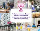 Фабрика игрушек «Весна» вошла в топ лидеров российских производителей детских игрушек и игр