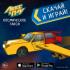 Компания DEV Game совместно с СТС выпустила мобильную игру «Лекс и Плу. Космическое такси» на платформах iOS и Android.