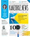 Газета KanzOboz.NEWS уже в печати!