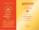 Choupette получил сразу две награды премии ″Золотой медвежонок″