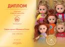 «Малышка Соня» стала лауреатом премии «Золотой медвежонок- 2020»!