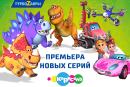 На «Карусели» состоялась премьера третьего сезона мультсериала «Турбозавры» от российской студии «Карамель и Ко»