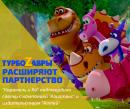 Турбозавры расширяют партнёрство!