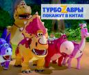 «Турбозавры» покажут в Китае