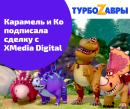 «Турбозавры» расширяют присутствие на YouTube
