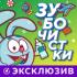 Смешарики отправятся в путешествие с Николаем Дроздовым и Евгенией Тимоновой в новых эпизодах детского подкаста «Зубочистки» на Яндекс.Музыке