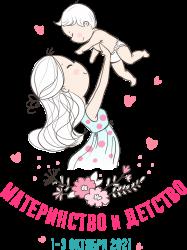 Материнство и детство